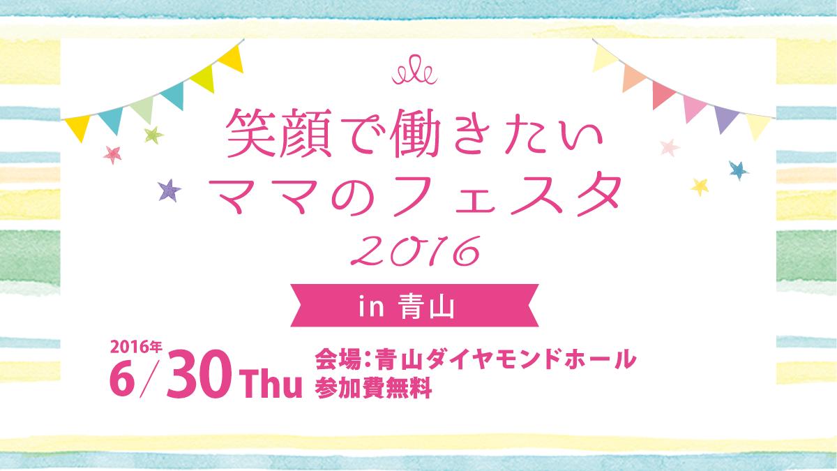笑顔で働きたいママのフェスタ in 青山 2016.6.30