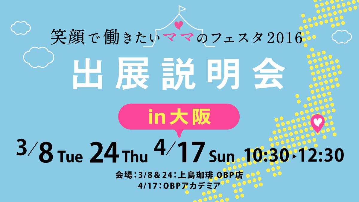 「笑顔で働きたいママのフェスタ2016 in 大阪」出展説明会