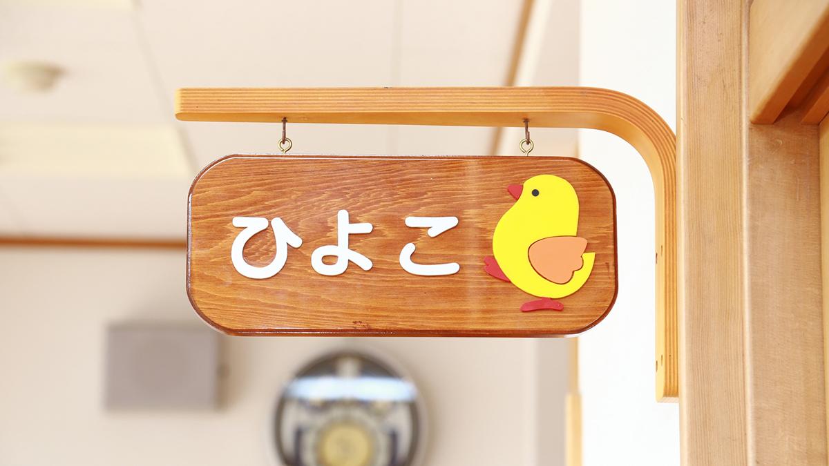 幼稚園・保育園のイメージ画像