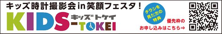 キッズ時計撮影会in 笑顔フェスタ!