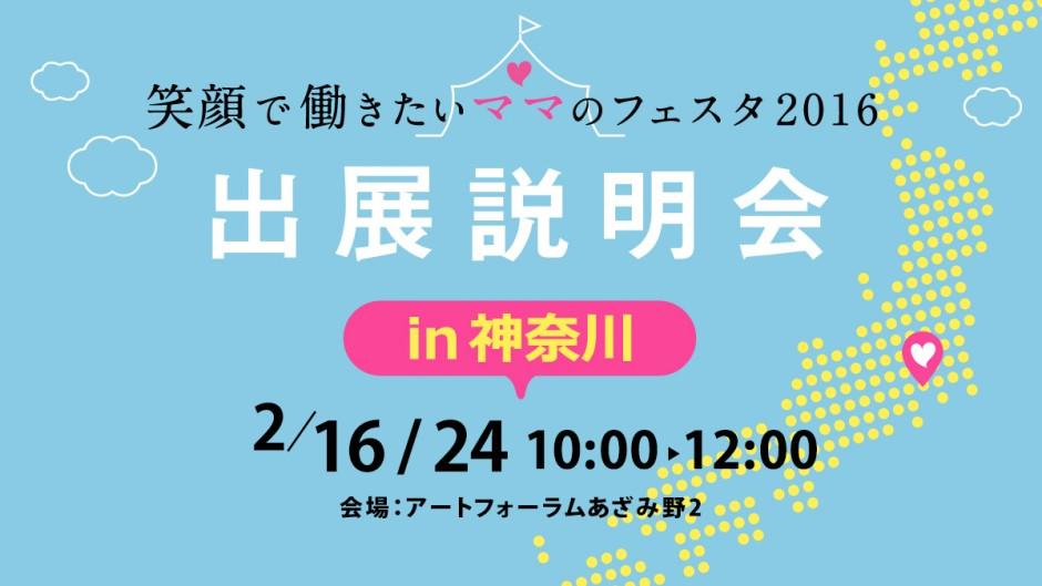 笑顔で働きたいママのフェスタin神奈川出展説明会