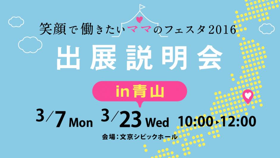 笑顔で働きたいママのフェスタ2016in青山出展説明会