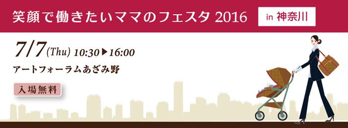 笑顔で働きたいママのフェスタ in 神奈川 2016.7.7
