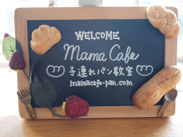 Mama Cafe子連れパン教室の看板