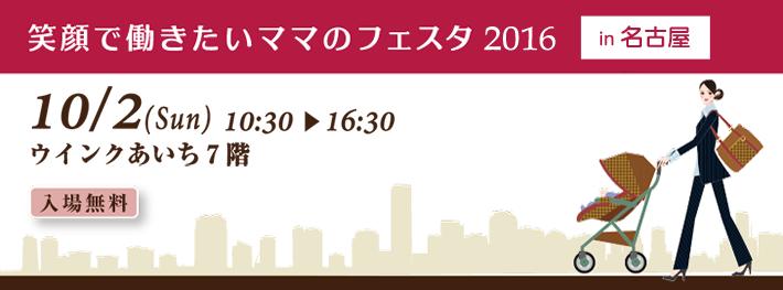 10/2 笑顔で働きたいママのフェスタ in名古屋