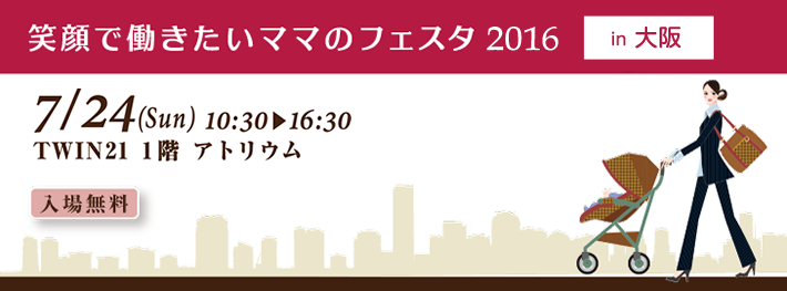 7/24 笑顔で働きたいママのフェスタ in大阪