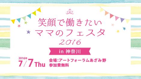 笑顔で働きたいママのフェスタ2016 in神奈川