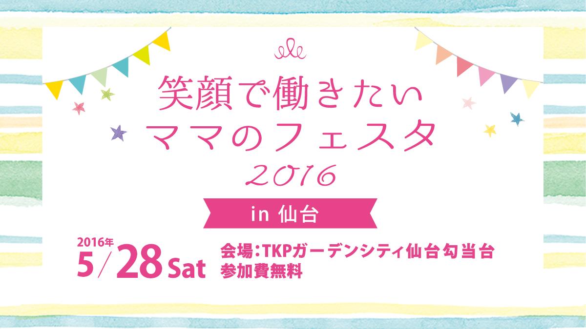 5/28 笑顔で働きたいママのフェスタ in 仙台