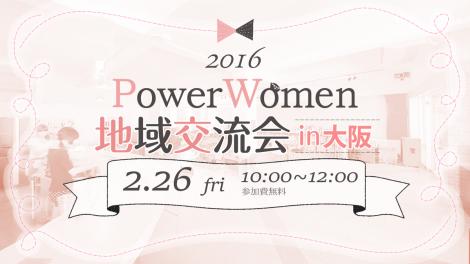 PowerWomen地域交流会in大阪