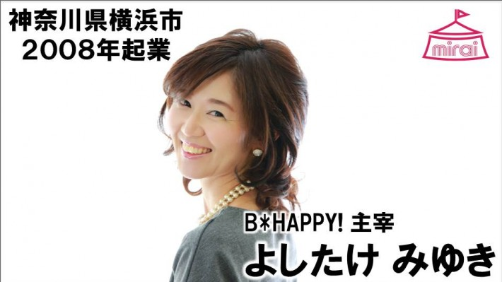 よしたけみゆき(神奈川県) B*HAPPY! 主宰