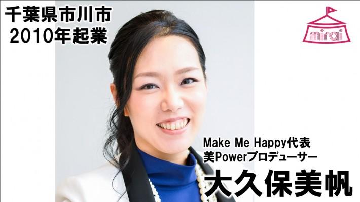 大久保美帆(千葉県) Make Me Happy代表 美Powerプロデューサー