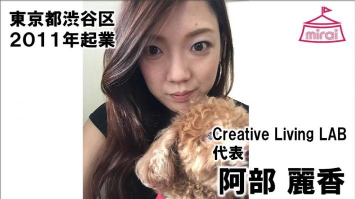 阿部麗香(東京都) Creative Living LAB 代表