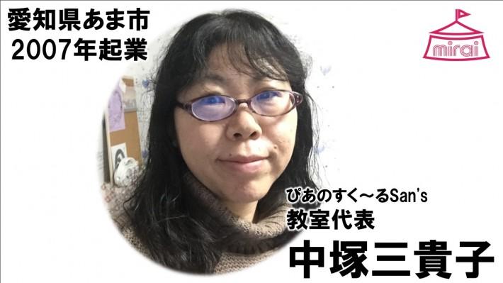 中塚三貴子(愛知県) ぴあのすく~るSan's教室代表