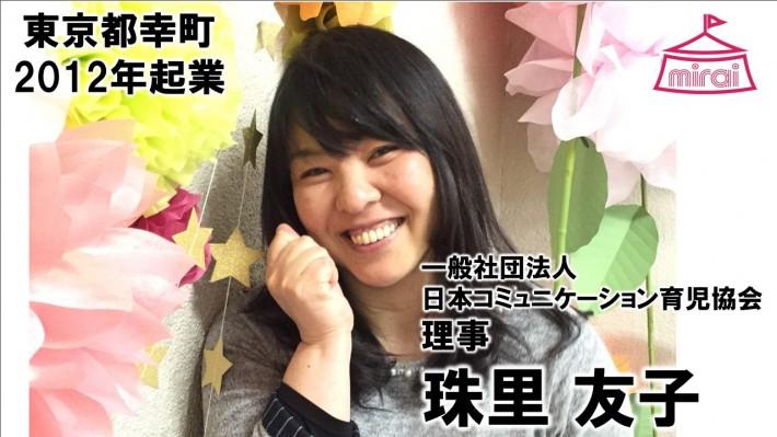 珠里友子(東京都) 一般社団法人 日本コミュニケーション育児協会 理事
