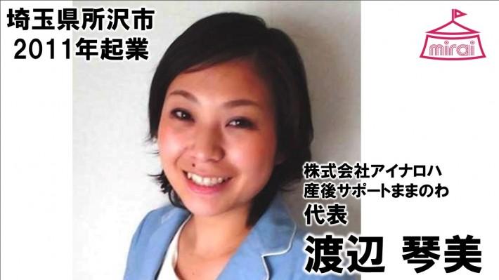 渡辺琴美(埼玉県) 株式会社アイナロハ 産後サポートままのわ代表