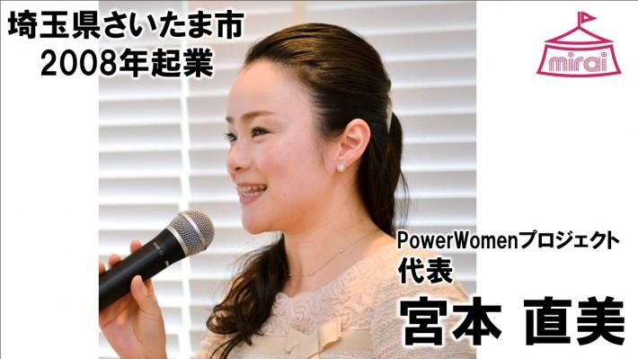 宮本直美(埼玉県) PowerWomenプロジェクト代表
