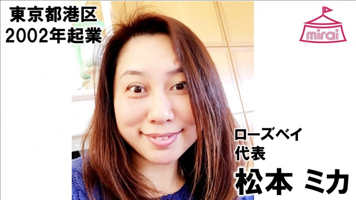 松本ミカ(東京都) ローズベイ代表