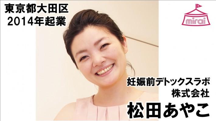 松田あやこ(東京都) 妊娠前デトックスラボ株式会社