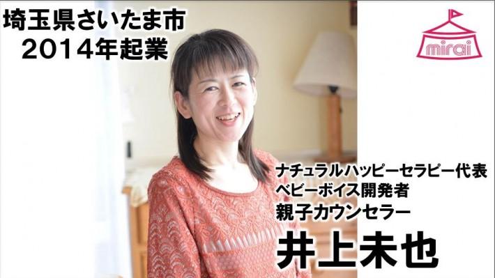 井上未也(埼玉県) ナチュラルハッピーセラピー代表 ベビーボイス開発者 親子カウンセラー