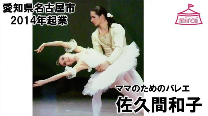 佐久間和子(愛知県) ママのためのバレエ
