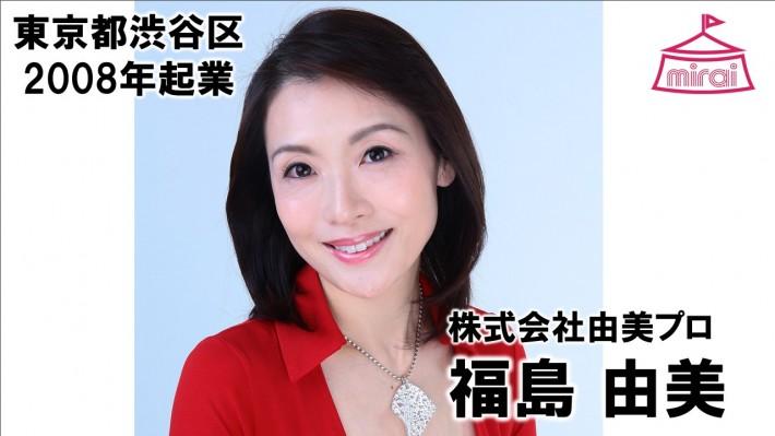 福島由美(東京都) 株式会社由美プロ