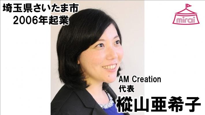 樅山亜希子(埼玉県) AM Creation 代表