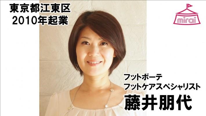 藤井朋代(東京都) フットボーテ フットケアスペシャリスト