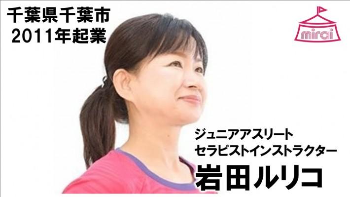 岩田ルリコ(千葉県) ジュニアアスリートセラピストインストラクター