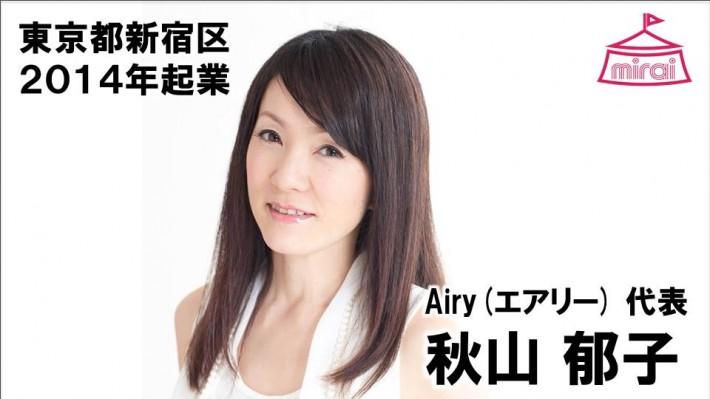 秋山郁子(東京都) Airy(エアリー) 代表