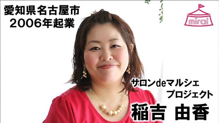 稲吉由香(愛知県) サロンdeマルシェプロジェクト