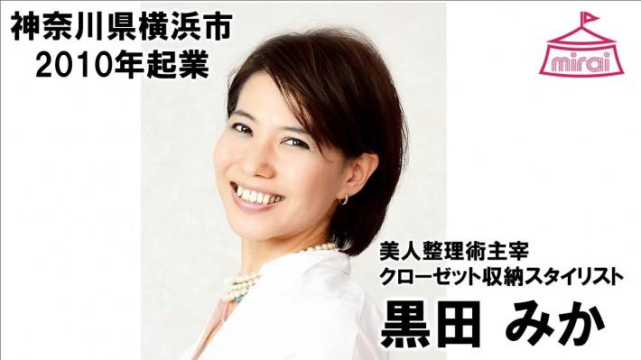黒田みか(神奈川県) 美人整理術主宰 クローゼット収納スタイリスト