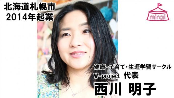 西川明子(北海道) 健康・子育て・生涯学習サークルW-project代表