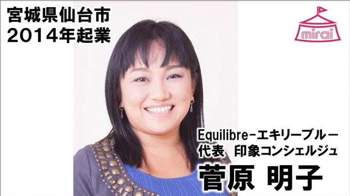 菅原明子(宮城県) Equilibre-エキリーブル-代表 印象コンシェルジュ
