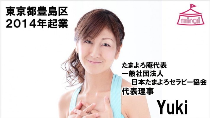 Yuki(東京都) たまよろ庵代表 一般社団法人日本たまよろセラピー協会代表理事