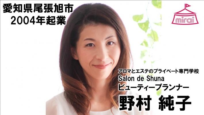 野村純子(愛知県) アロマとエステのプライベート専門学校Salon de Shuna ビューティープランナー