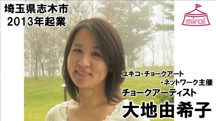 大地由希子(埼玉県) ユキコ・チョークアート・ネットワーク主催 チョークアーティスト