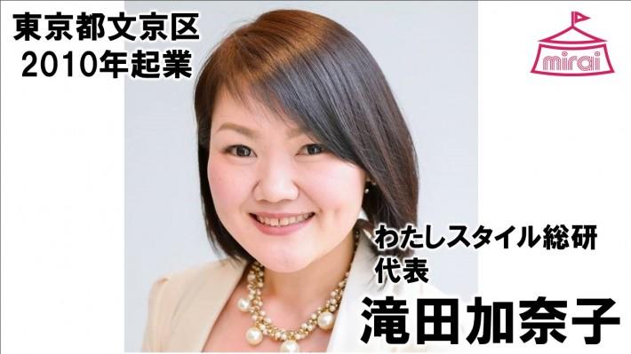 滝田加奈子 東京都わたしスタイル総研 代表