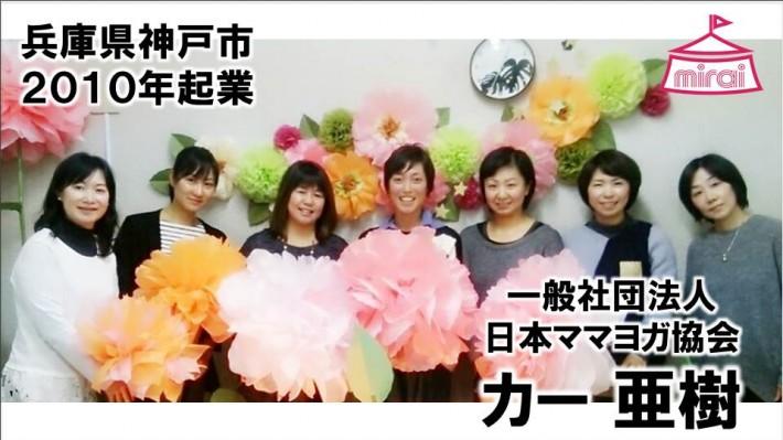 カー亜樹(兵庫県) 一般社団法人日本ママヨガ協会