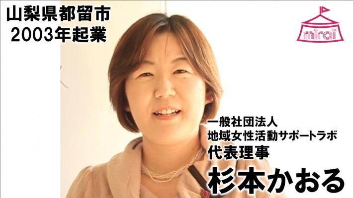 杉本かおる(山梨県) 一般社団法人地域女性活動サポートラボ 代表理事