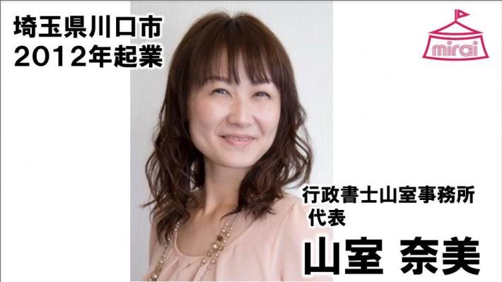 山室奈美(埼玉県) 行政書士山室事務所 代表