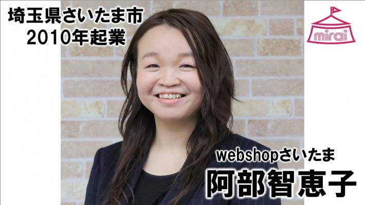 阿部智恵子(埼玉県) webshopさいたま
