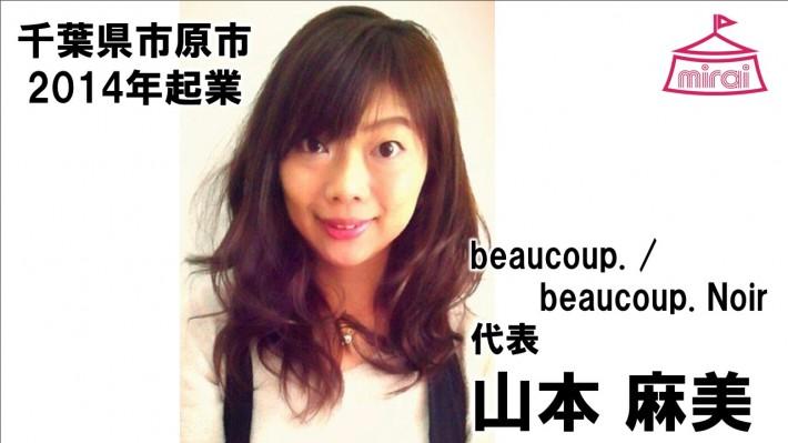 山本麻美(千葉県) beaucoup. / beaucoup. noir 代表