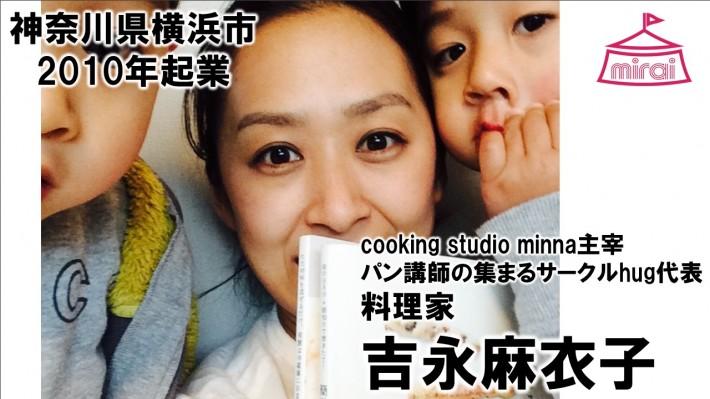 吉永麻衣子(神奈川県) 料理家、cooking studio minna主宰、パン講師の集まるサークルhug代表