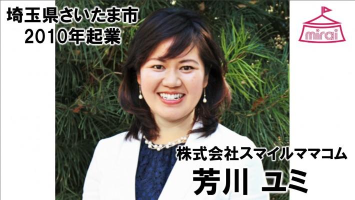 芳川ユミ(埼玉県) 株式会社スマイルママコム