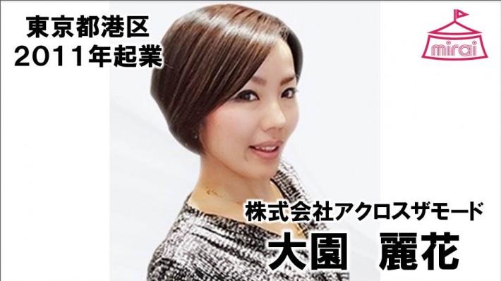 大園麗花(東京都) 株式会社アクロスザモード