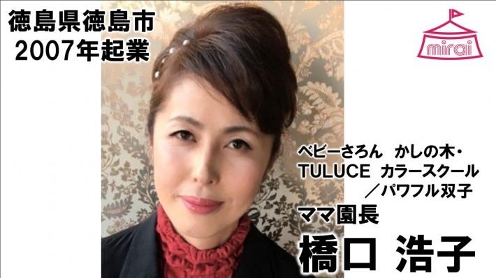 橋口浩子(徳島県) ベビーさろん かしの木・TULUCEカラースクール/パワフル双子ママ園長