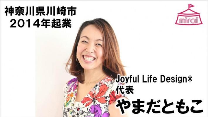 やまだともこ(神奈川県) Joyful Life Design* 代表