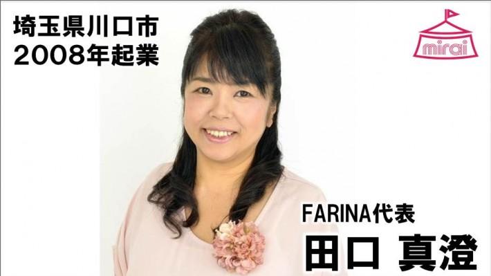 田口真澄(埼玉県) FARINA代表