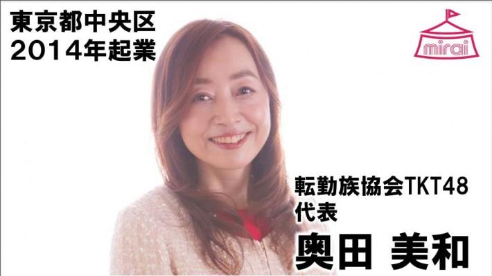 奥田美和(東京都) 転勤族協会TKT48代表
