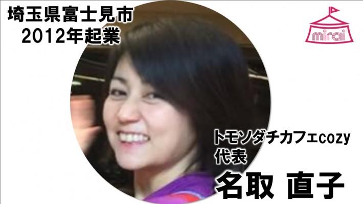 名取直子(埼玉県) トモソダチカフェcozy 代表